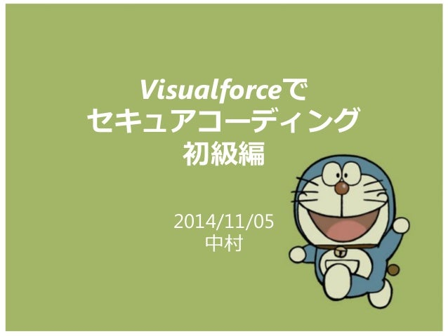 Visualforceで セキュアコーディング 初級編  2014/11/05 中村