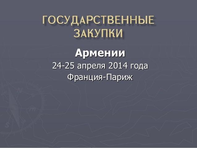 Армении 24-25 апреля 2014 года Франция-Париж