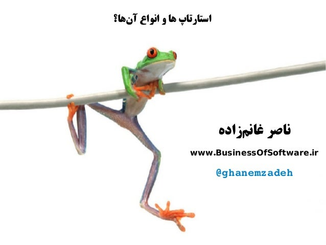 ها؟ناستارتاپهاوانواعآ زادهمناصرغان . .www BusinessOfSoftware ir @ghanemzadeh