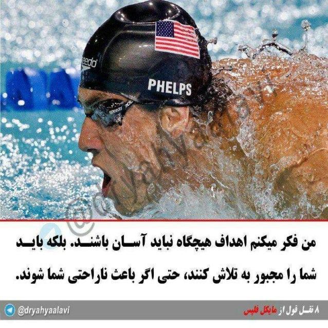 8 Quotes From Micheal Phelps