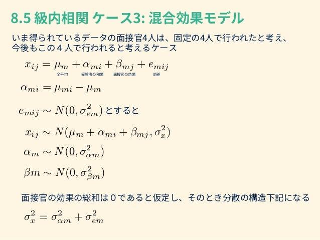 基礎からのベイズ統計学 輪読会資料  第8章 「比率・相関・信頼性」