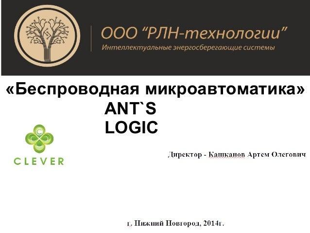 «Беспроводная микроавтоматика» ANT`S LOGIC