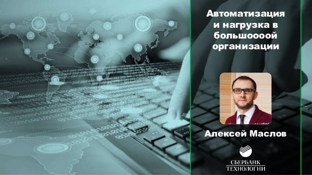 Автоматизация и нагрузка в большоооой организации Алексей Маслов