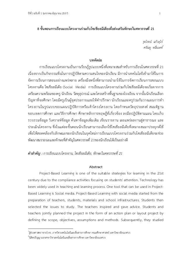 ปีที่1 ฉบับที่ 1 (มกราคม-มิถุนายน 2557) 1  8 ขั้นตอนการเรียนแบบโครงงานร่วมกับโซเชียลมีเดียเพื่อส่งเสริมทักษะในศตวรรษที่ 21...