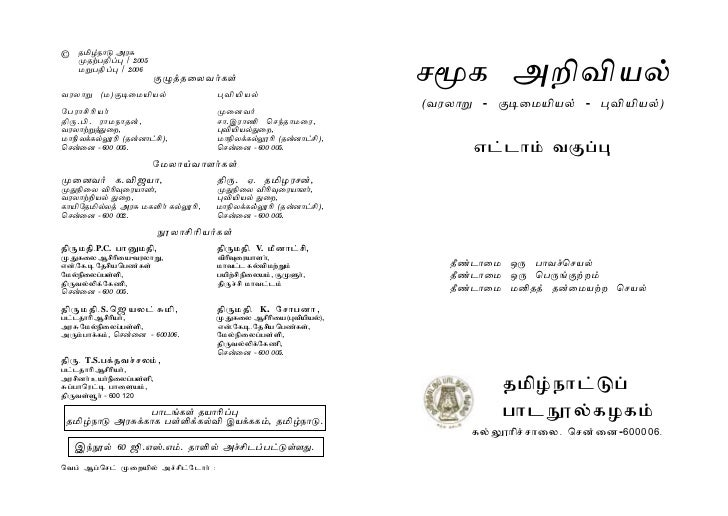 7th Standard Tamil Book Pdf