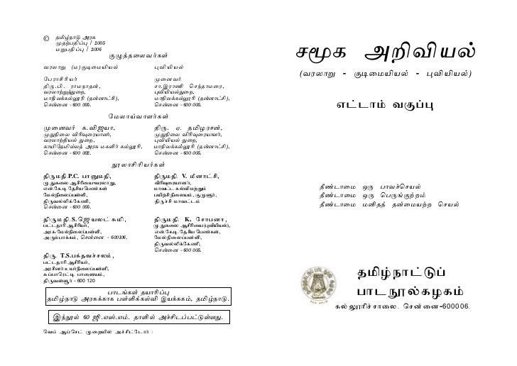 7th Standard Tamil Book Pdf