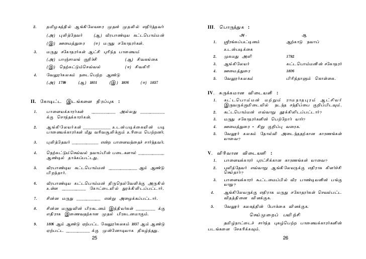 8th standard-social-science-tamil-medium-1