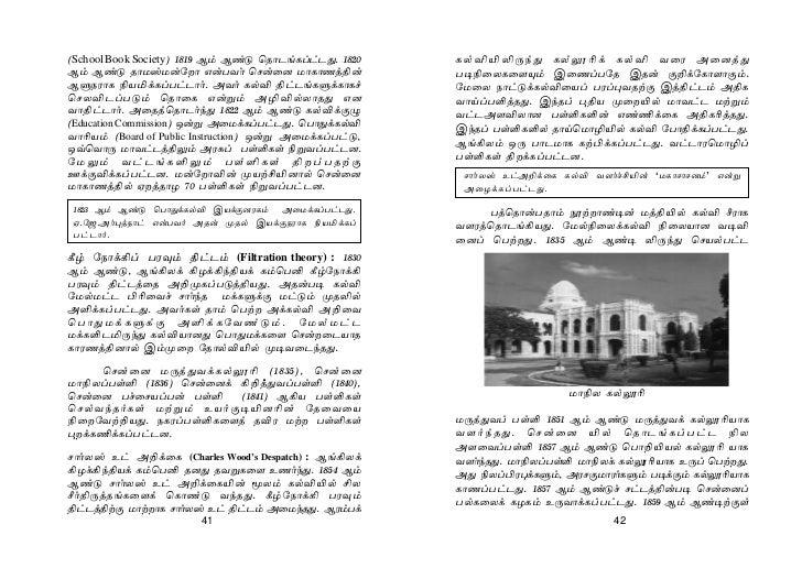 8th Standard Samacheer Kalvi Science Book