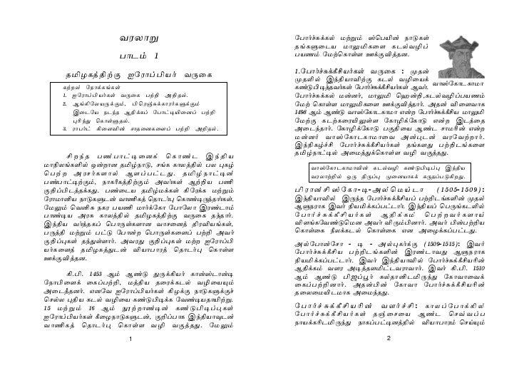 Samacheer Kalvi 6th Science Books Pdf