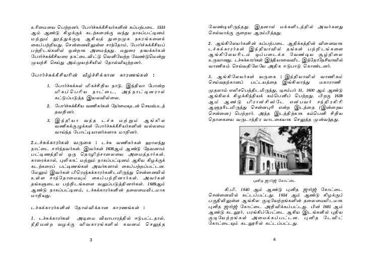 8th standard-social-science-tamil-medium-1