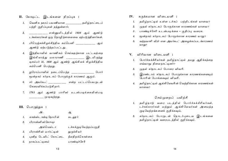 8th Standard Social Science Book In Tamil Pdf