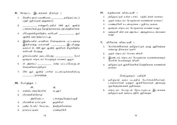 8th Standard Social Science Book In Tamil Pdf