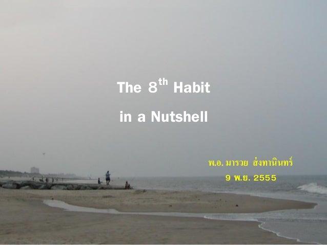 th 8  The Habit in a Nutshell พ.อ. มารวย ส่ งทานินทร์ 9 พ.ย. 2555
