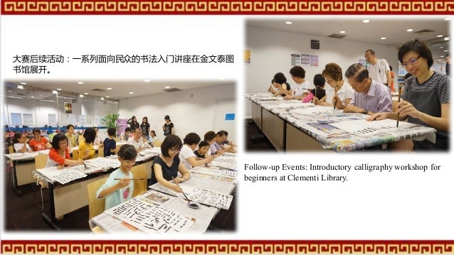 No midnight calligraphy competition writing text