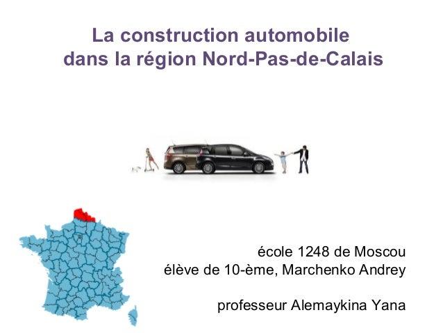 La construction automobile dans la région Nord-Pas-de-Calais école 1248 de Moscou élève de 10-ème, Marchenko Andrey profes...