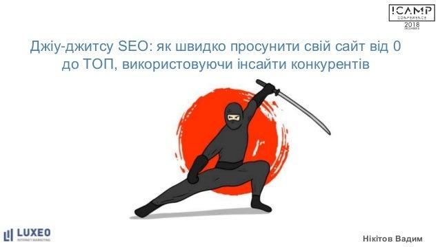 Джіу-джитсу SEO: як швидко просунити свій сайт від 0 до ТОП, використовуючи інсайти конкурентів Нікітов Вадим