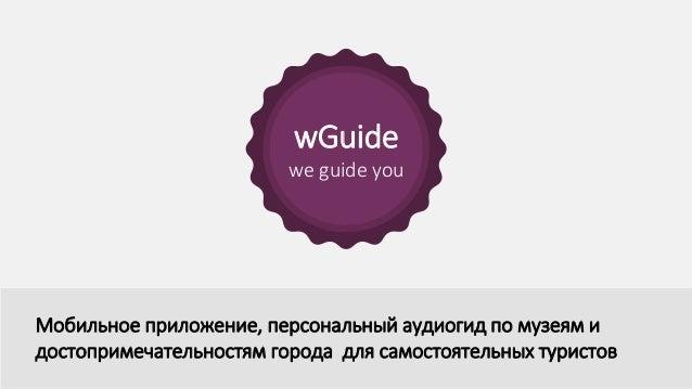 wGuide we guide you Мобильное приложение, персональный аудиогид по музеям и достопримечательностям города для самостоятель...