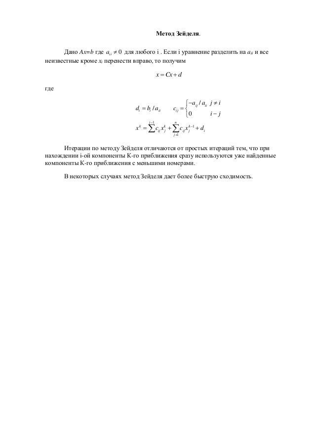 Метод Зейделя. Дано Ax=b где 0iia  для любого i . Если i уравнение разделить на aii и все неизвестные кроме хi перенести ...