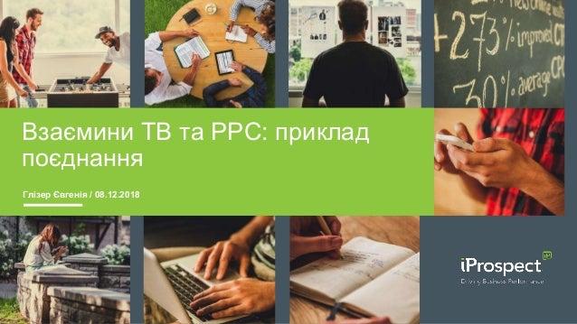 Взаємини ТВ та РРС: приклад поєднання Глізер Євгенія / 08.12.2018