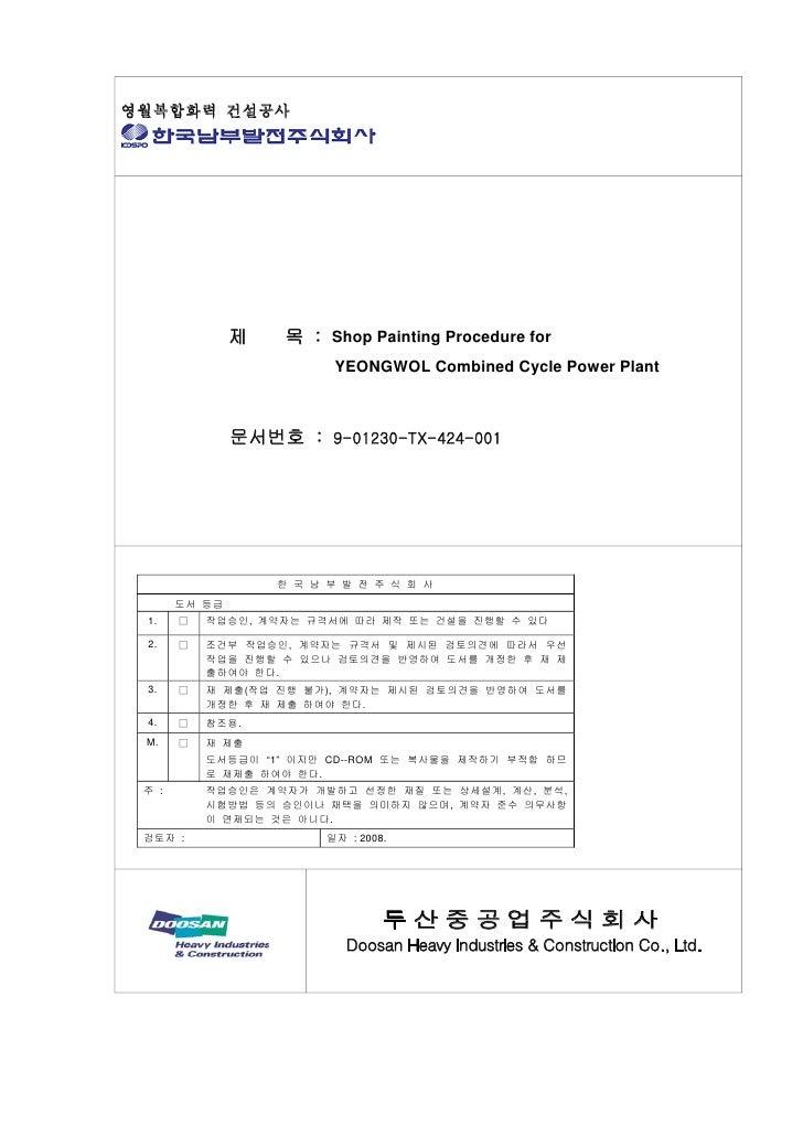 영월복합화력 건설공사                   제    목 : Shop Painting Procedure for                         YEONGWOL Combined Cycle Power P...