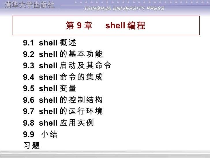 第 9 章  shell 编程 9.1  shell 概述 9.2  shell 的基本功能 9.3  shell 启动及其命令 9.4  shell 命令的集成 9.5  shell 变量 9.6  shell 的控制结构 9.7  shel...