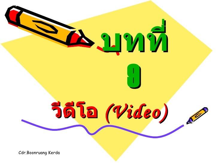บทที่  9 วีดีโอ  ( Video )