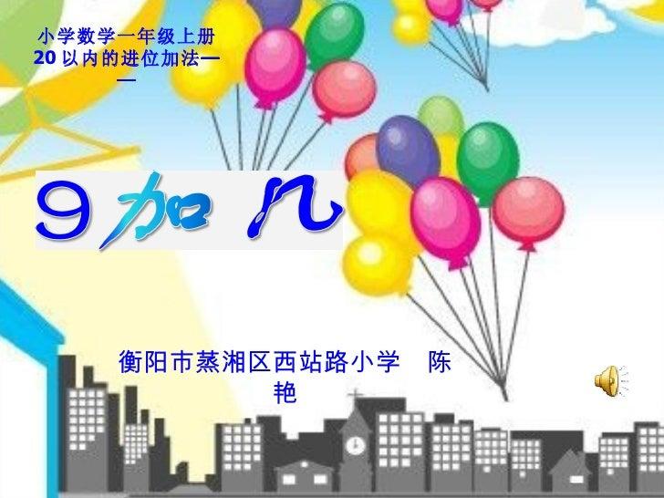 小学数学一年级上册 20 以内的进位加法—— 衡阳市蒸湘区西站路小学  陈艳
