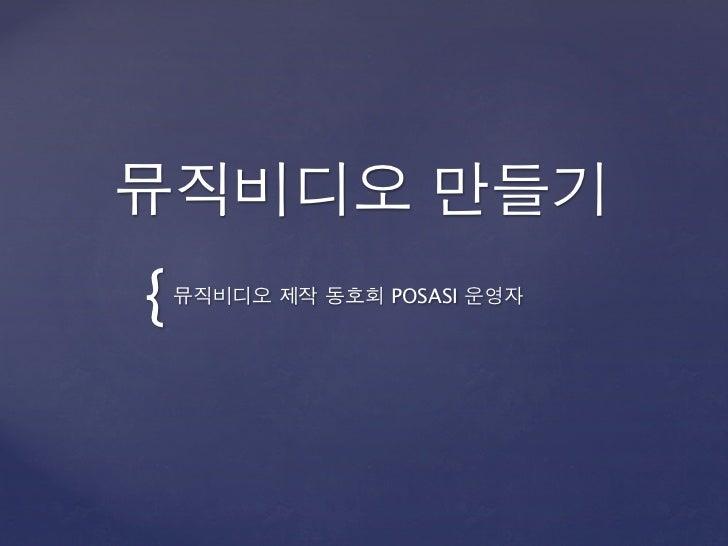 뮤직비디오 만들기{   뮤직비디오 제작 동호회 POSASI 운영자