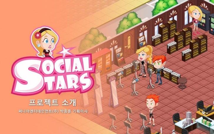 [SSS 2nd] Surnia Entertainment 프로젝트 소개