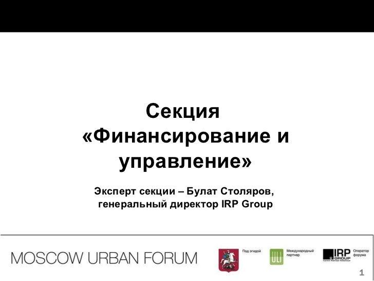 Секция  «Финансирование и управление» Эксперт секции – Булат Столяров,  генеральный директор  IRP Group
