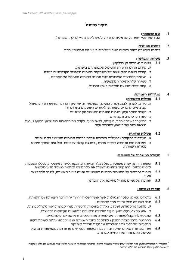 תקנון העמותה; מעודכן באסיפה הכללית, ספטמבר 2012                                                  תקנון עמותה          ...