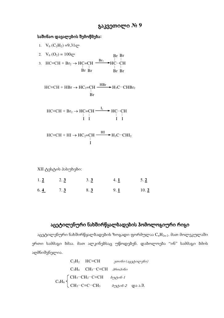 გაკვეთილი № 9  საშინაო დავალების შემოწმება:  1.     V0 (C2H2) =9,31ლ  2.     V0 (O2) = 100ლ                          Br Br...