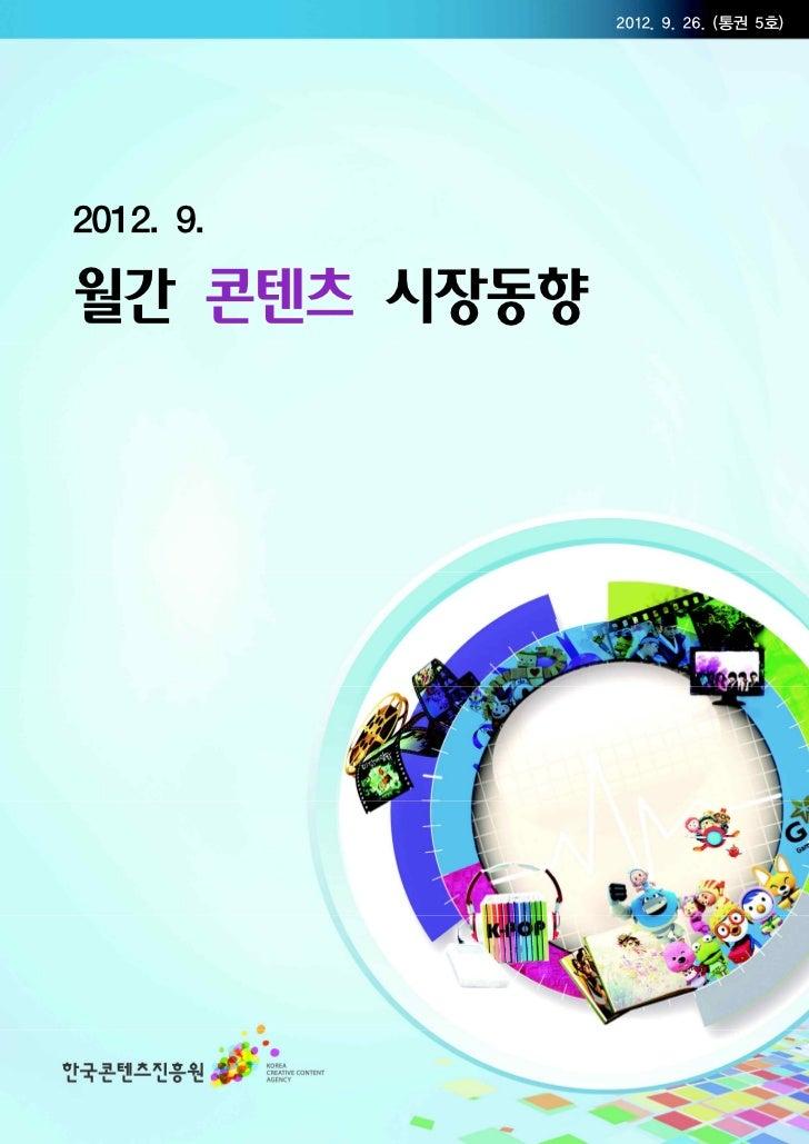 2012. 9. 26. (통권 5호)2012. 9.월간 콘텐츠 시장동향