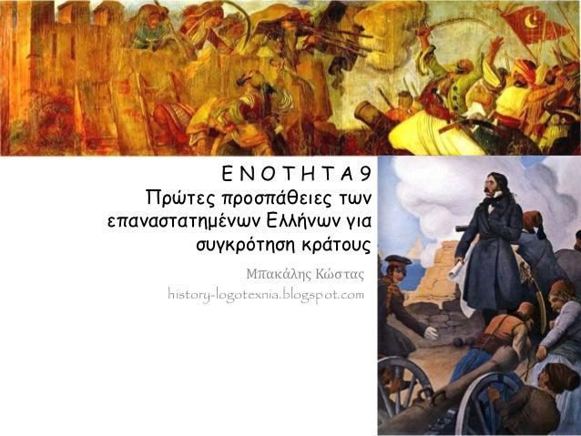 Ε Ν Ο Τ Η Τ Α 9  Πρώτες προσπάθειες των  επαναστατημένων Ελλήνων για  συγκρότηση κράτους  Μπακάλης Κώστας  history-logotex...