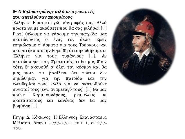 ► Ο Κολοκοτρώνης μιλά σε αγωνιστές  π ου απ ειλούσαν π ροκρίτους  Έλληνες! Είμαι κι εγώ σύντροφός σας. Αλλά  πρώτα να με α...