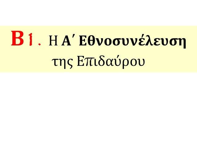 Β1. Η Α΄ Εθνοσυνέλευση  της Επιδαύρου