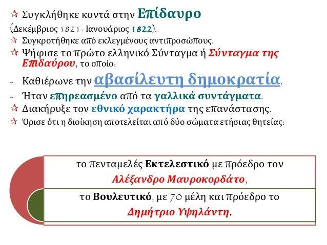  Συγκλήθηκε κοντά στην Επίδαυρο  (Δεκέμβριος 1821- Ιανουάριος 1822).   Συγκροτήθηκε από εκλεγμένους αντιπροσώπους.   Ψή...