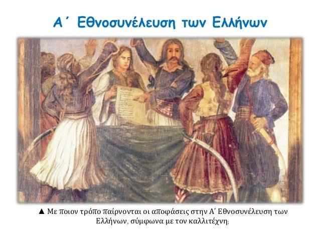Α΄ Εθνοσυνέλευση των Ελλήνων  ▲ Με ποιον τρόπο παίρνονται οι αποφάσεις στην Α΄ Εθνοσυνέλευση των  Ελλήνων, σύμφωνα με τον ...