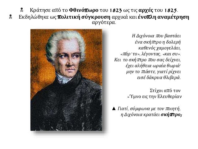  Κράτησε από το Φθινόπωρο του 1823 ως τις αρχές του 1825.   Εκδηλώθηκε ως πολιτική σύγκρουση αρχικά και ένοπλη αναμέτρησ...