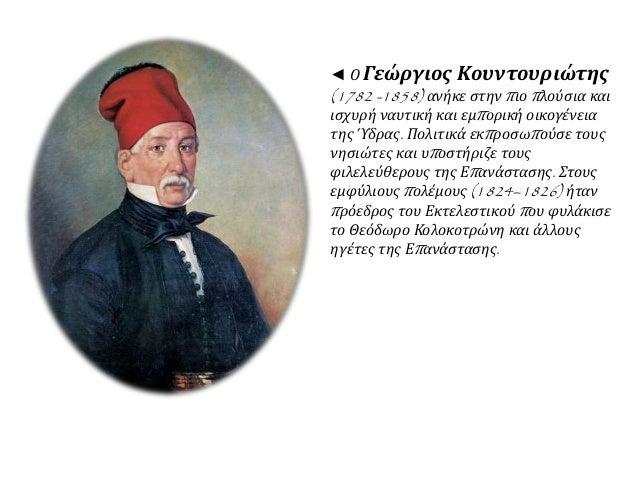 Ποιοι είναι οι λόγοι των  εμφύλιων συγκρούσεων  κατά τη διάρκεια της  Ελληνικής Επανάστασης;  Ποιες είναι οι επιπτώσεις τω...