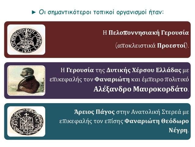 ► Οι σημαντικότεροι τοπικοί οργανισμοί ήταν:  Η Πελοποννησιακή Γερουσία  (αποκλειστικά Προεστοί).  Η Γερουσία της Δυτικής ...