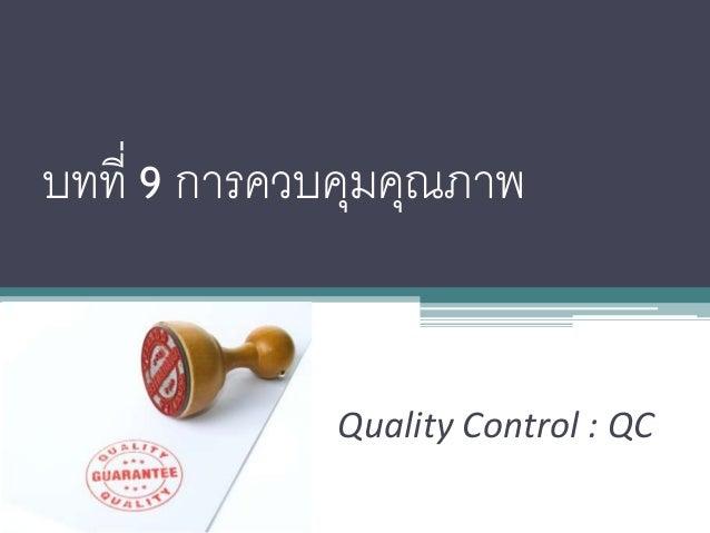 บทที่ 9 การควบคุมคุณภาพ              Quality Control : QC