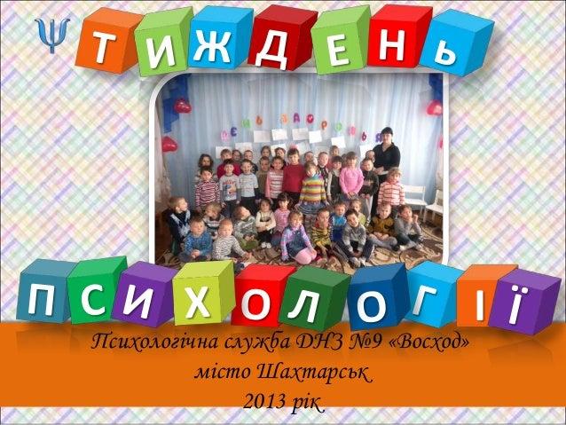 ІПсихологічна служба ДНЗ №9 «Восход»          місто Шахтарськ               2013 рік