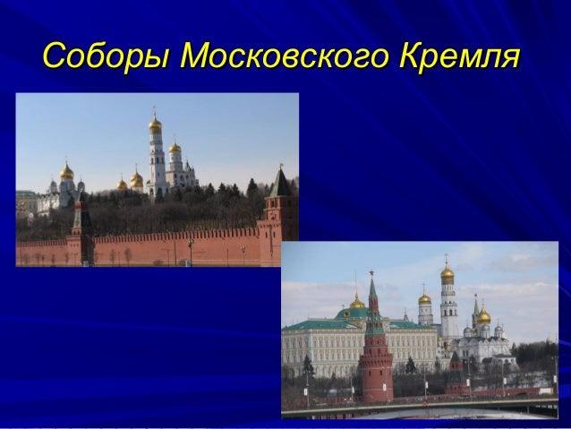 Соборы Московского Кремля                   1