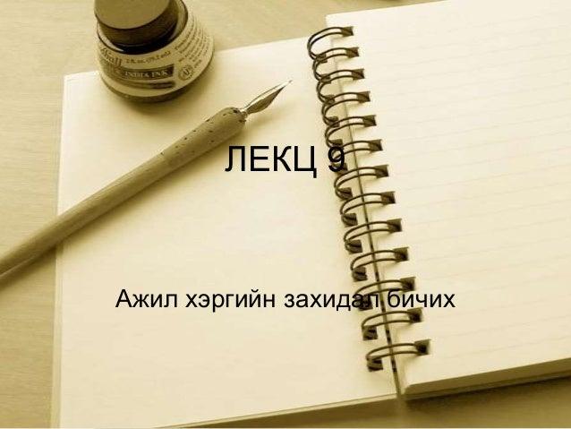 ЛЕКЦ 9  Ажил хэргийн захидал бичих