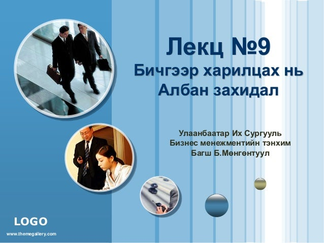 Лекц №9 Бичгээр харилцах нь Албан захидал Улаанбаатар Их Сургууль Бизнес менежментийн тэнхим Багш Б.Мөнгөнтуул  LOGO www.t...