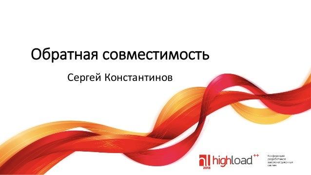 Обратная совместимость Сергей  Константинов