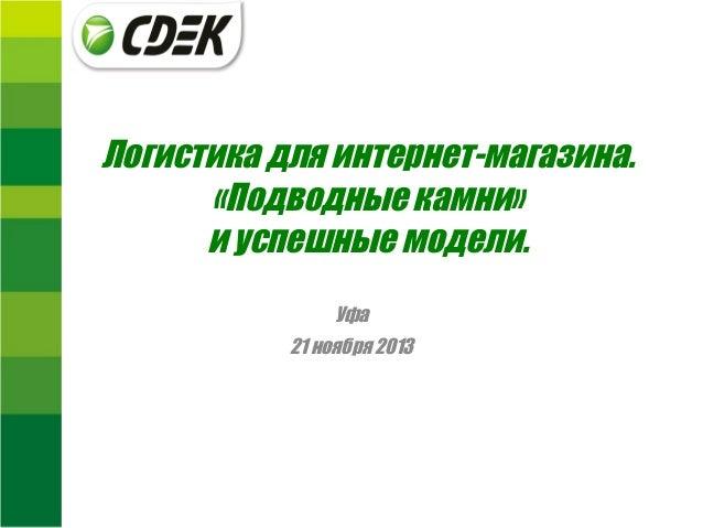 Логистика для интернет-магазина. «Подводные камни» и успешные модели. Уфа 21 ноября 2013
