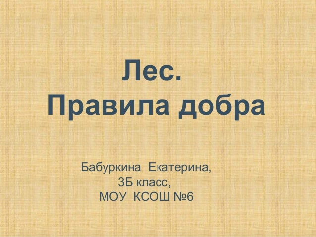 Лес. Правила добра Бабуркина Екатерина, 3Б класс, МОУ КСОШ №6