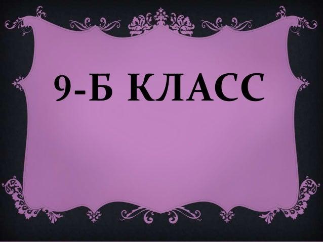 9-Б КЛАСС